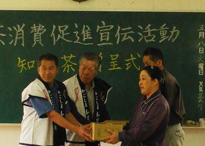 Shincha presentation of Chiran